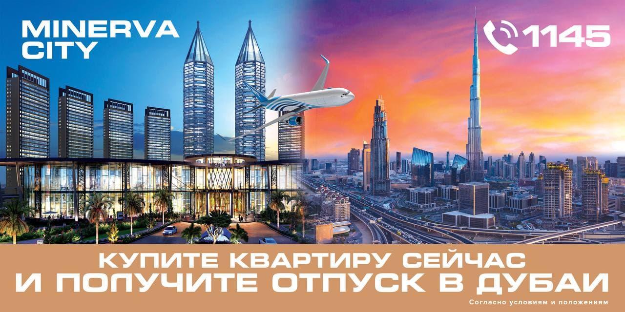 Получите поездку в Дубаи при покупке квартиры в Minerva City