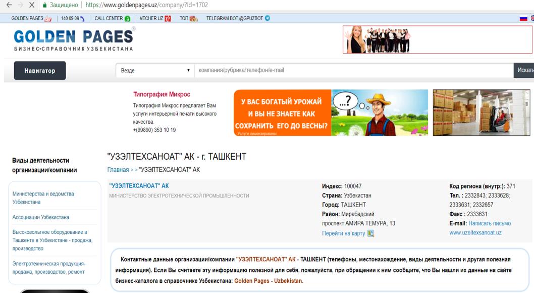Ташкент телефонный справочник