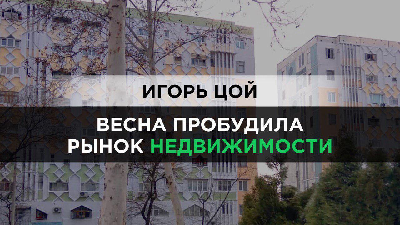 62f49d33fd128 Обзор рынка недвижимости города Ташкента по итогам марта 2019 года