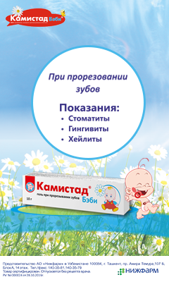 https://www.stada.ru/products/kamistad-baby.html